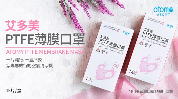 PTFE薄膜口口-粉紅系列