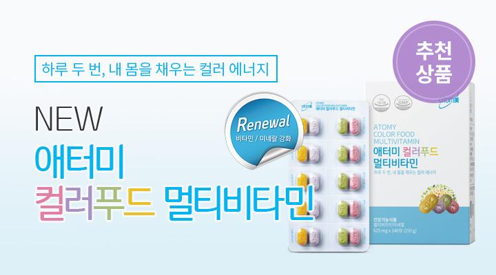 컬러푸드 멀티 비타민