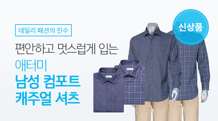 남성 컴포트 캐주얼 셔츠