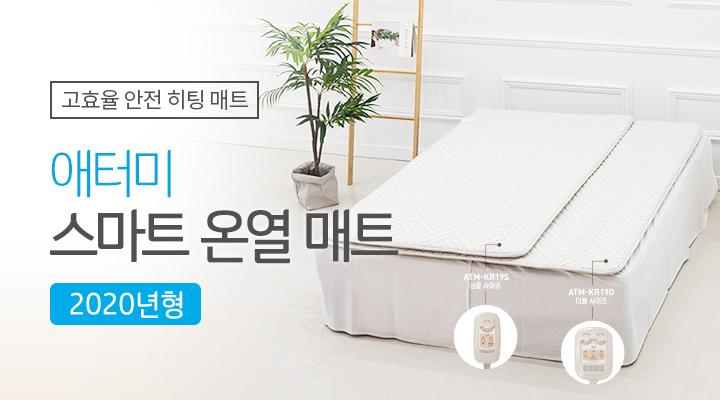 스마트 온열매트 20년형