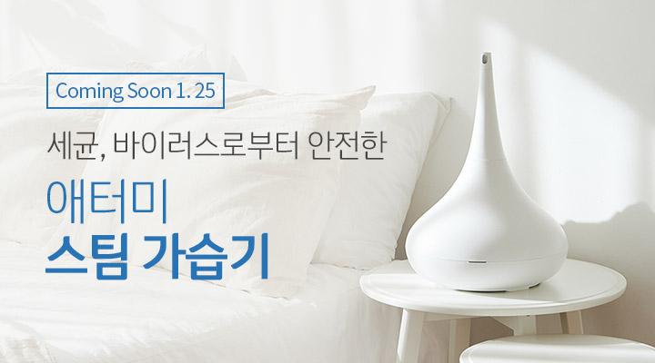 스팀가습기_cs