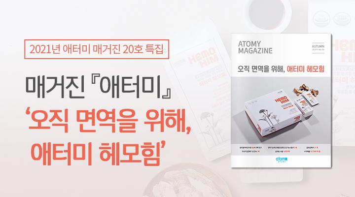 애터미 매거진 2021 20호 특집